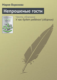 Купить книгу Непрошеные гости, автора Марии Вороновой