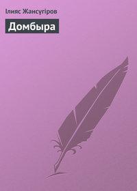 Купить книгу Домбыра, автора