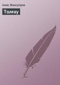 Купить книгу Толғау, автора