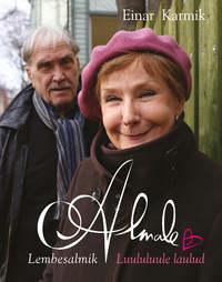 Купить книгу Lembesalmik Almale. Luululuule laulud, автора