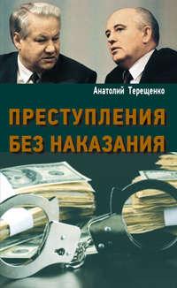 Книга Преступления без наказания - Автор Анатолий Терещенко