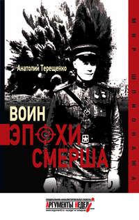 Книга Воин эпохи Смерша - Автор Анатолий Терещенко