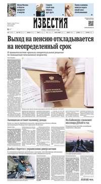 Известия 18-2017