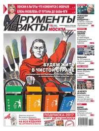 Аргументы и Факты Москва 05-2017
