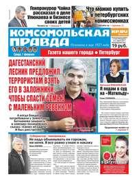 Комсомольская Правда. Санкт-петербург 11-2017