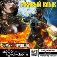 Купить книгу Ржавый Клык, автора Романа Глушкова