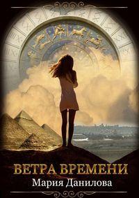 Купить книгу Ветра времени, автора Марии Даниловой