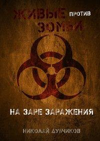 Купить книгу Живые против зомби. На заре заражения, автора Николая Дубчикова