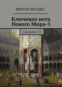 """Купить книгу Ключевая нота Нового Мира-3. """"Код Жизни"""" 777, автора Виктора-Яросвета"""