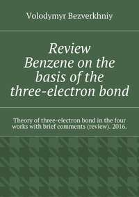 Review. Benzene on the basis of the three-electron bond. Theory of three-electron bond in the four works with brief comments (review). 2016.