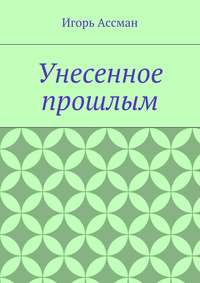 Купить книгу Унесенное прошлым, автора Игоря Ассмана