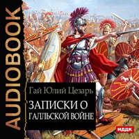 Купить книгу Записки о Галльской войне, автора Гая Юлия Цезаря