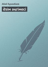 Купить книгу Әзім әңгімесі, автора