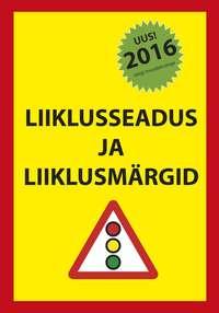 Купить книгу Liiklusseadus ja liiklusmärgid 2016, автора