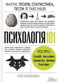 Купить книгу Психологія 101: Факти, теорія, статистика, тести й таке інше, автора Пола Клейнмана