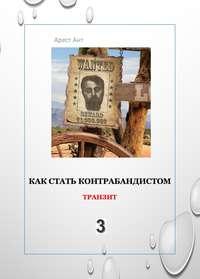 Купить книгу Как стать контрабандистом 3. Транзит, автора Ареста Анта