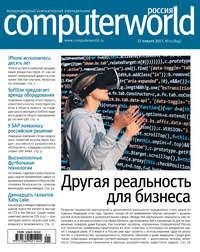 Купить книгу Журнал Computerworld Россия №01/2017, автора Открытые системы