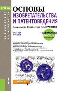 Основы изобретательства и патентоведения. Учебное пособие