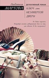 Купить книгу Ключ от незапертой двери, автора Людмилы Мартовой