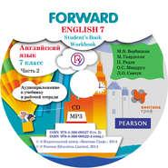 Forward 7 класс аудио