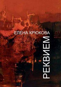 Купить книгу Реквием, автора Елены Крюковой