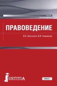 Купить книгу Правоведение, автора Валентины Надвиковой