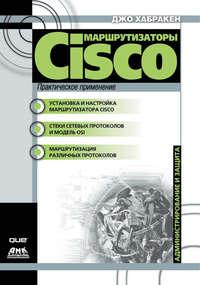 Маршрутизаторы Cisco. Практическое применение