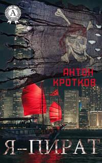 Купить книгу Я – пират, автора Антона Кроткова