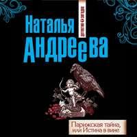 Купить книгу Парижская тайна, или Истина в вине, автора Натальи Андреевой