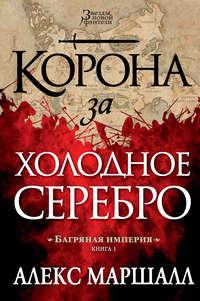 Купить книгу Корона за холодное серебро, автора Алекса Маршалла