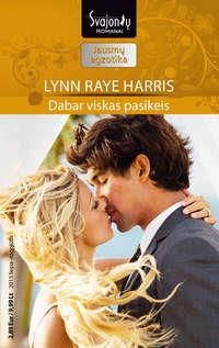 Купить книгу Dabar viskas pasikeis, автора Lynn Raye Harris