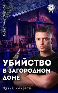 Купить книгу Убийство в загородном доме, автора Александра Чернова