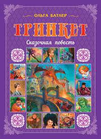 Купить книгу Тринкет, автора Ольги Батлер