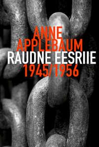 Купить книгу Raudne eesriie, автора Anne Applebaum