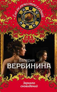 Купить книгу Зеркало сновидений, автора Валерии Вербининой