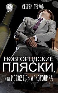 Купить книгу Новгородские пляски, или Исповедь алкоголика, автора Сергея Лескова