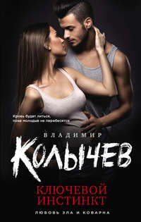 Купить книгу Ключевой инстинкт, автора Владимира Колычева