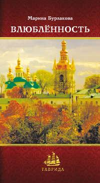 Купить книгу Влюблённость, автора Марины Бурлаковой