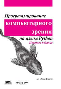 Купить книгу Программирование компьютерного зрения на языке Python, автора Яна Эрика Солема