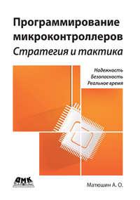Купить книгу Программирование микроконтроллеров: стратегия и тактика, автора А. О. Матюшина