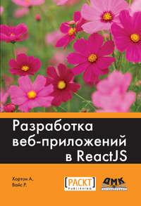 Купить книгу Разработка веб-приложений в ReactJS, автора Райана Вайса