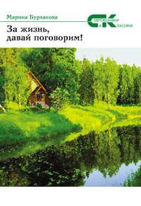 Купить книгу За жизнь давай, поговорим!, автора Марины Бурлаковой