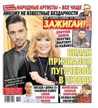 Купить книгу Желтая Газета. Зажигай! 05-2017, автора