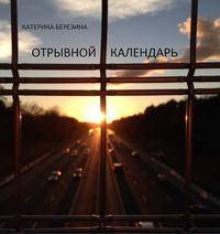 Купить книгу Отрывной календарь, автора Катерины Березиной