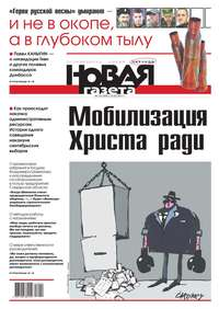 Новая Газета 14-2017