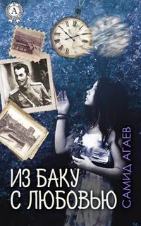 Купить книгу Из Баку с любовью, автора Самида Агаева