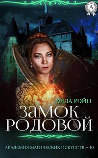 Купить книгу Замок родовой, автора Эллы Рэйн