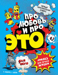 Купить книгу ДЛЯ НЕГО. Про любовь и про ЭТО. Ликбез для личной жизни, автора Евгения Кащенко