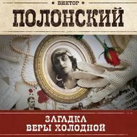 Книга Загадка Веры Холодной