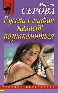 Купить книгу Русская мафия желает познакомиться, автора Марины Серовой